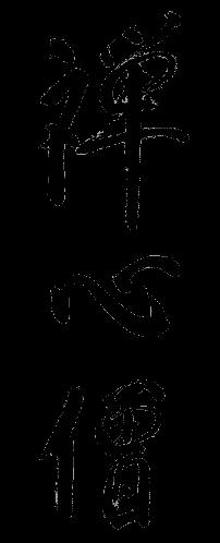 Zen Heart Sangha logo
